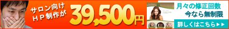 美容室向けのホームページ制作が39,500円